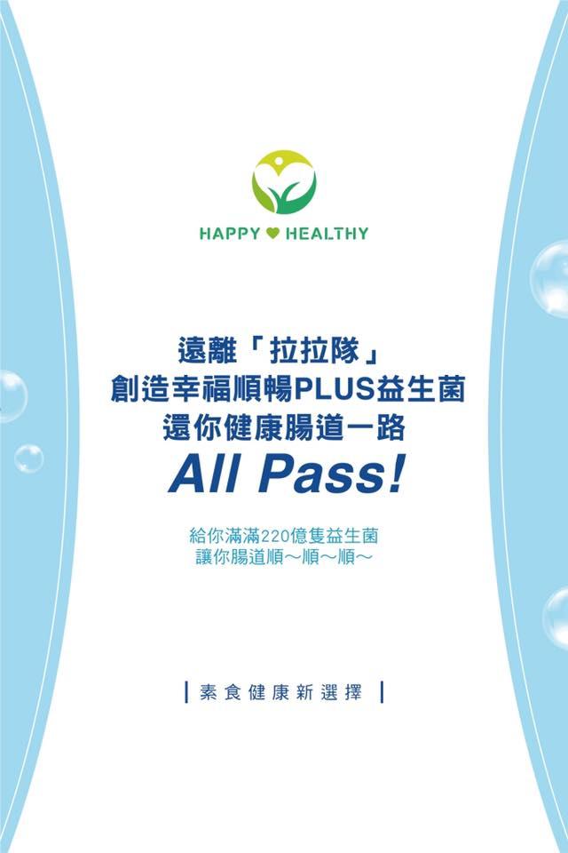 遠離「拉拉隊」 你的健康腸道 首選「健康幸福生活-順暢PLUS益生菌」