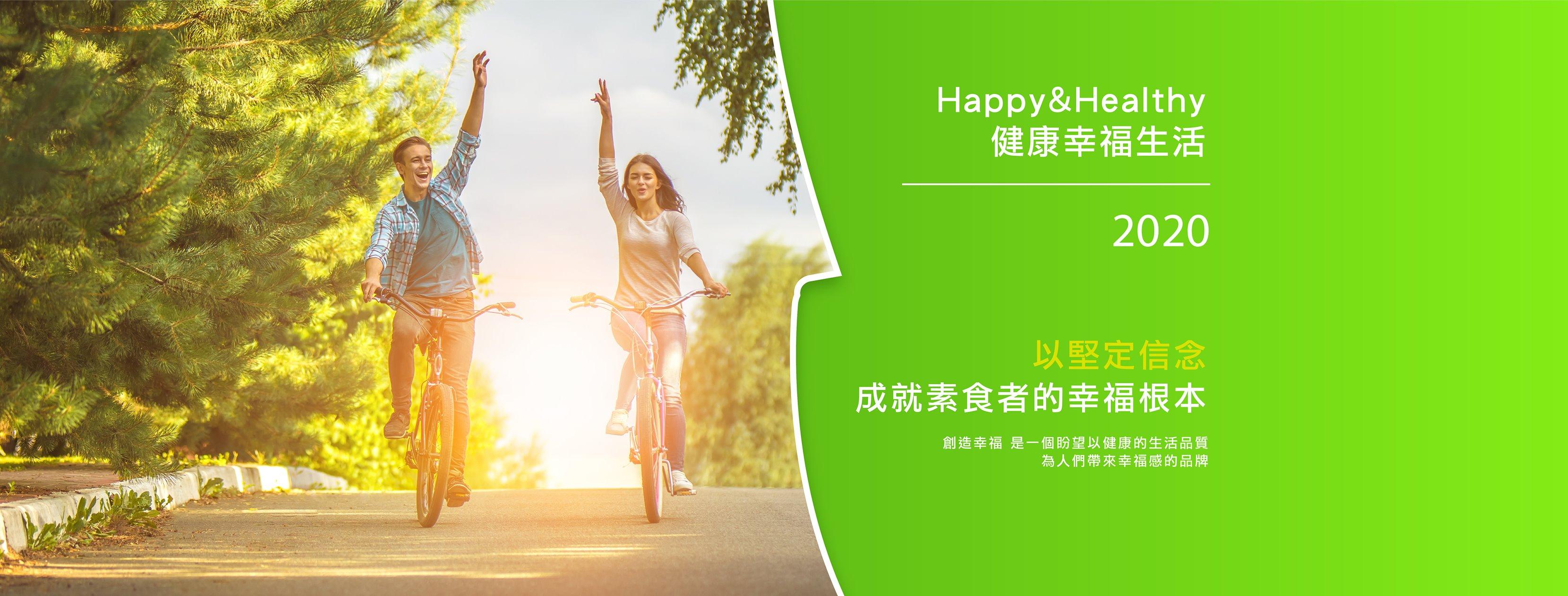 健康幸福生活 x 堅持與初衷