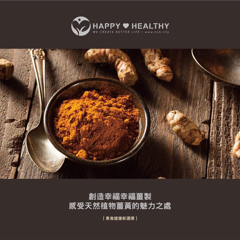▍健康幸福生活幸福薑製 感受天然植物薑黃的魅力之處