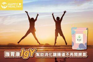 護衛康IGY(蛋素) 30顆/包