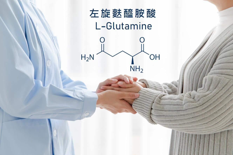 左旋麩醯胺酸是什麼?功效、吃法一次告訴你